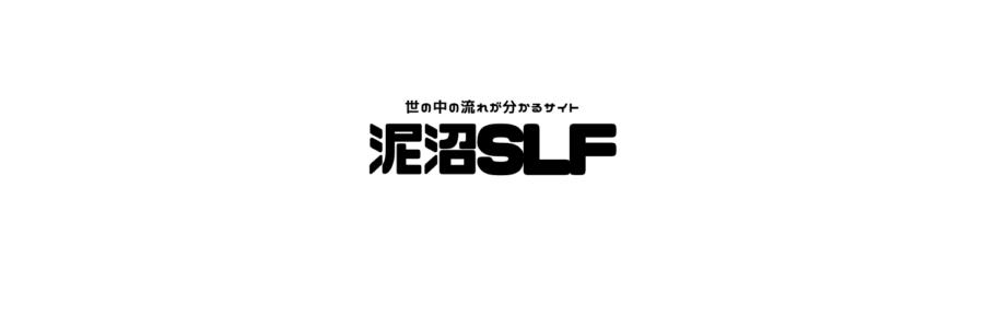 泥沼SLF