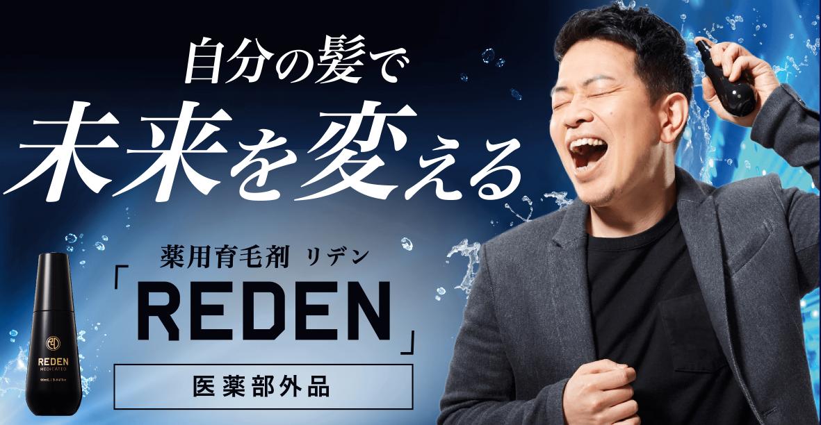 REDENの宮迫起用広告