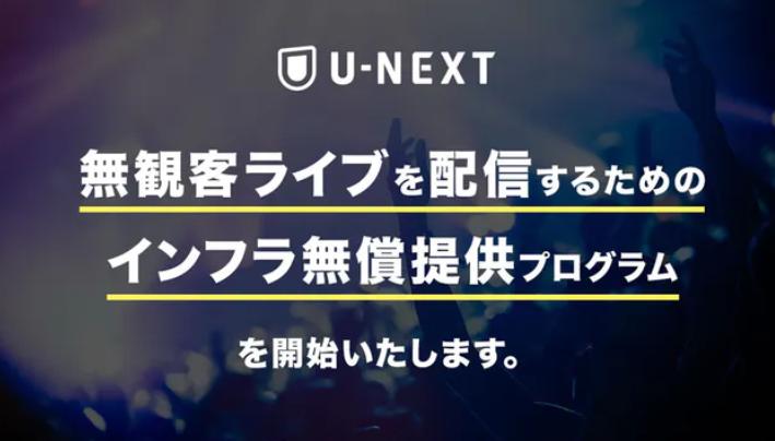 U-NEXTの無償インフラ告知