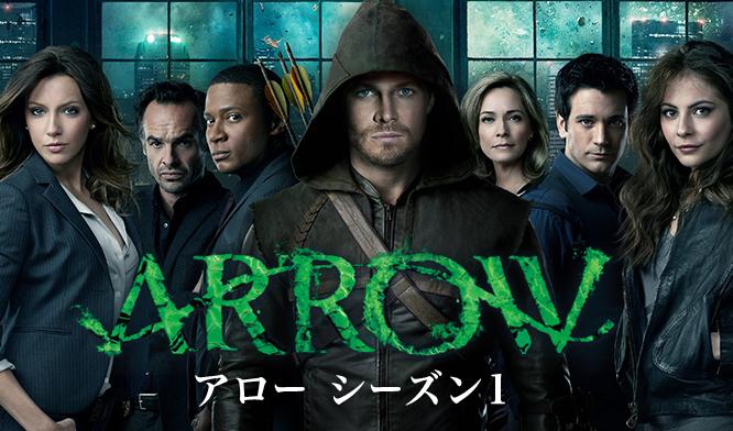 arrowシーズン1