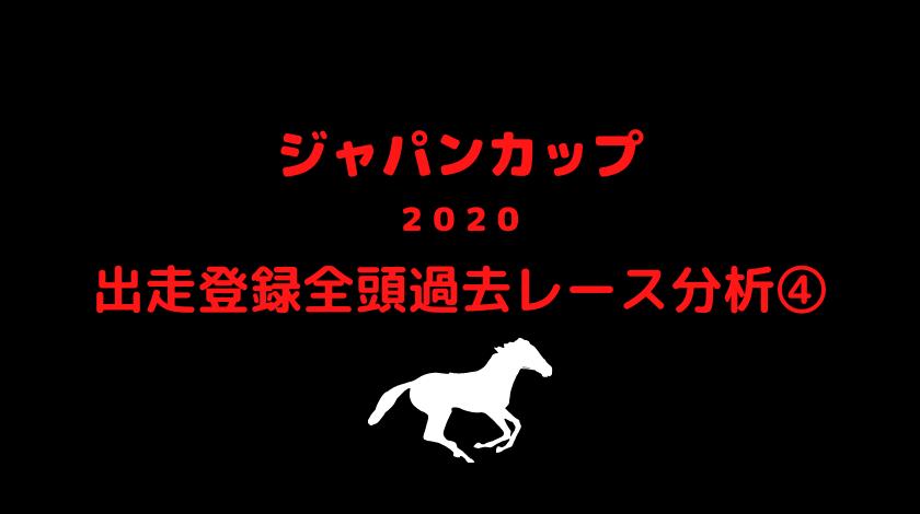 ジャパンカップ④
