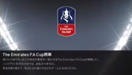 FAカップ開幕