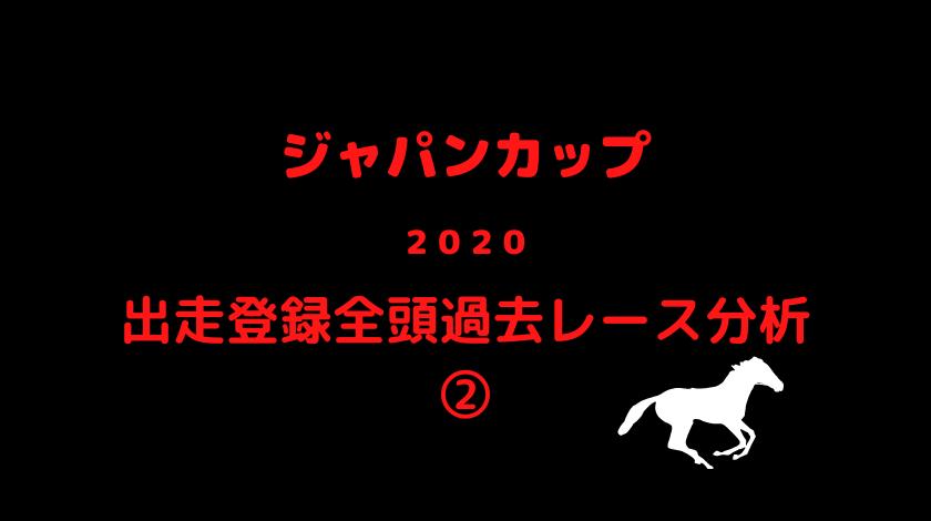 ジャパンカップ②