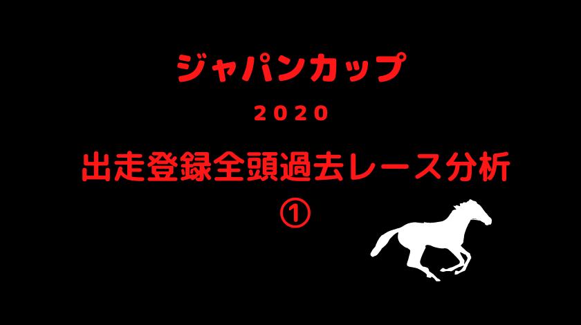 ジャパンカップ①