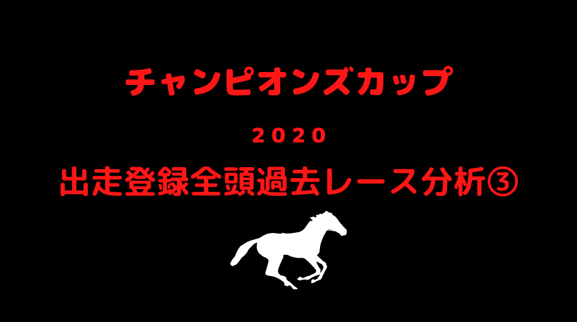 チャンピオンズカップ③