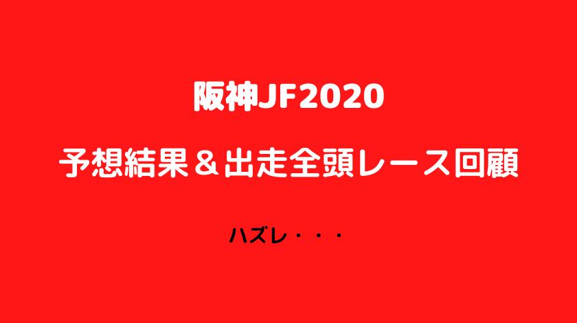 阪神JFレース回顧