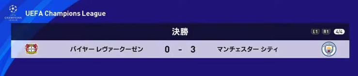 チャンピオンズリーグ